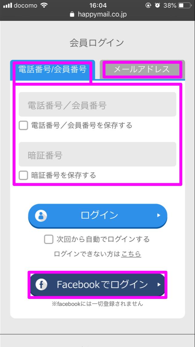 ハッピーメールの再登録方法