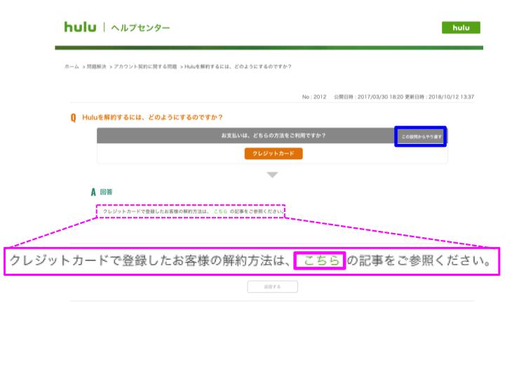 Hulu(フールー)を解約する画面への案内