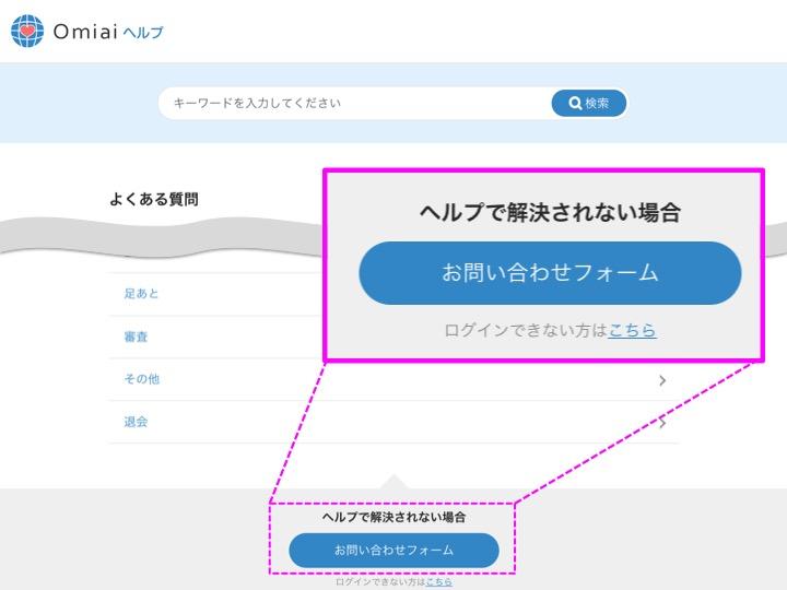 omiaiの解約に使用する「お問い合わせフォーム」ボタン