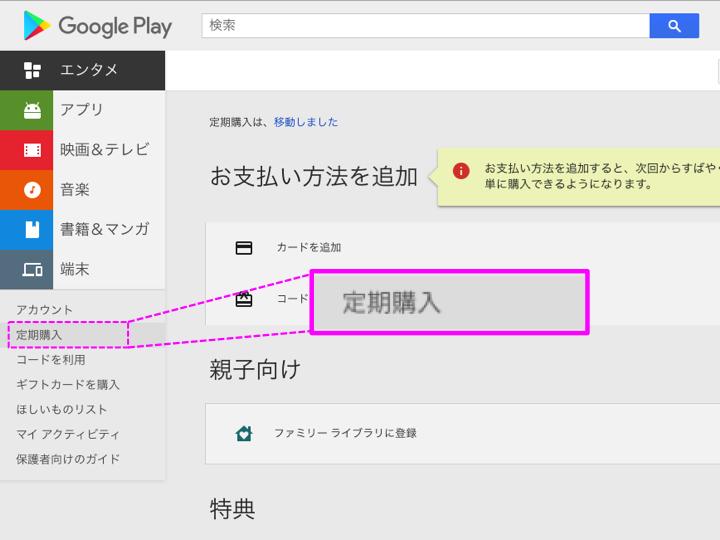 Pairs(ペアーズ)Google Play決済版の解約方法