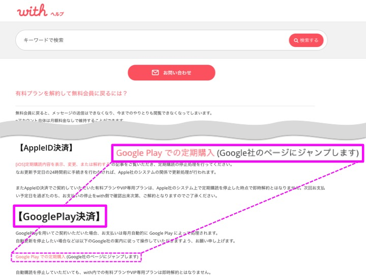 GooglePlay決済の場合のwith(ウィズ)解約方法