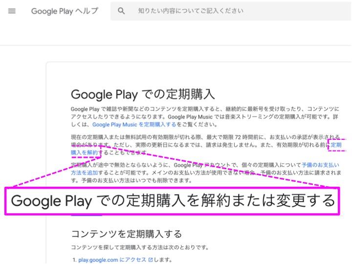 Google Playでの定期購入を解約または変更する