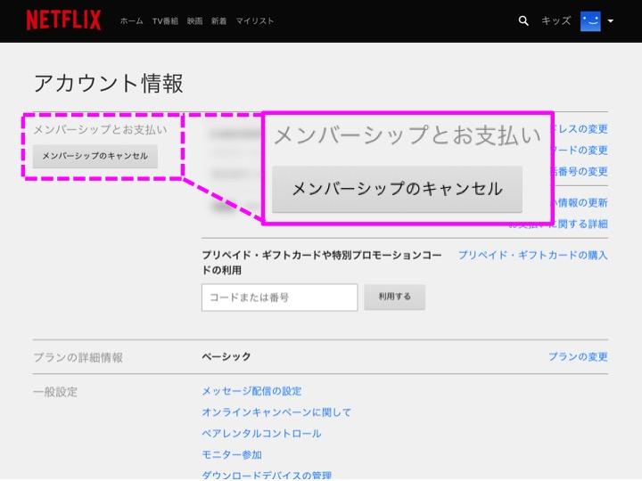 Netflixの解約は「メンバーシップのキャンセル」をクリック