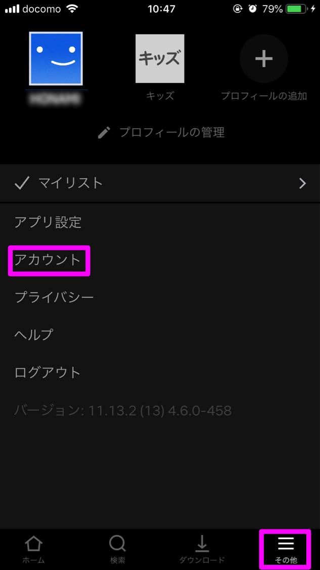 スマホアプリでNetflixを解約するときは「メニュー」を選択