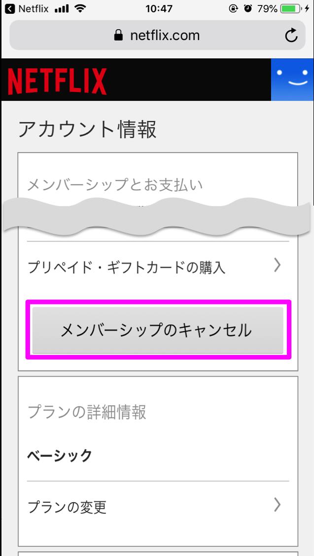 スマホアプリからNetflixを解約するときは「メンバーシップのキャンセル」を選択