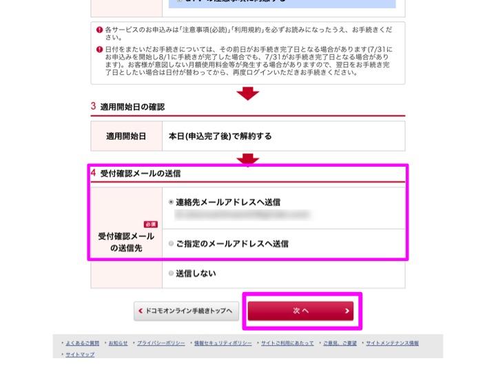 dTVを解約するには「STEP2 手続き内容確認」をクリック