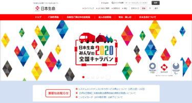 日本生命(ニッセイ)解約手続き方法|窓口、ネット?どこで出来る?