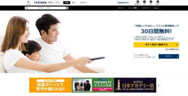 ツタヤディスカス(TSUTAYA DISCAS)の解約方法|電話連絡先や無料お試し期間中の解約