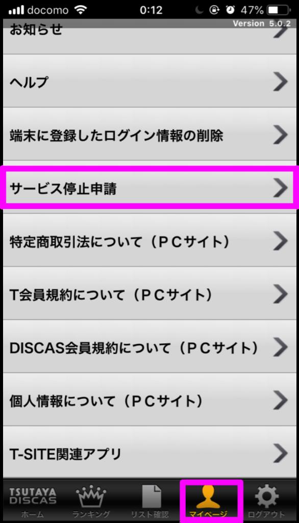 アプリからツタヤディスカスを解約するには「「サービス停止申請」をタップ