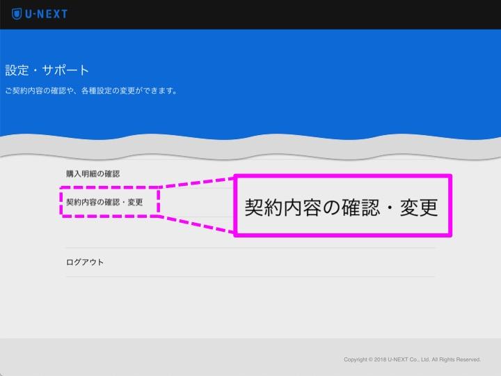 U-NEXT管理画面の「契約内容の確認・変更」をクリック