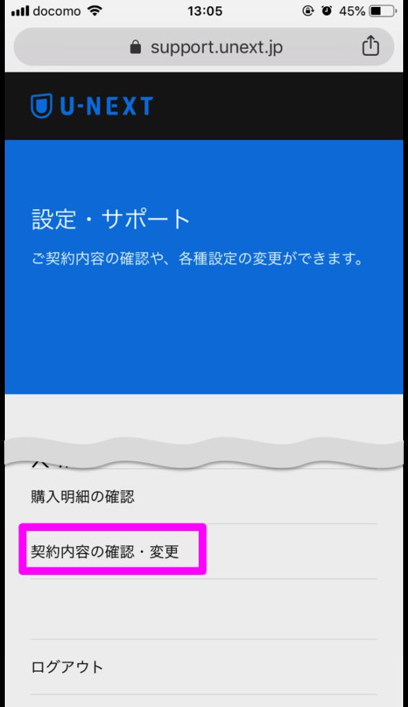 スマホでU-NEXT管理画面の「契約内容の確認・変更」をタップ