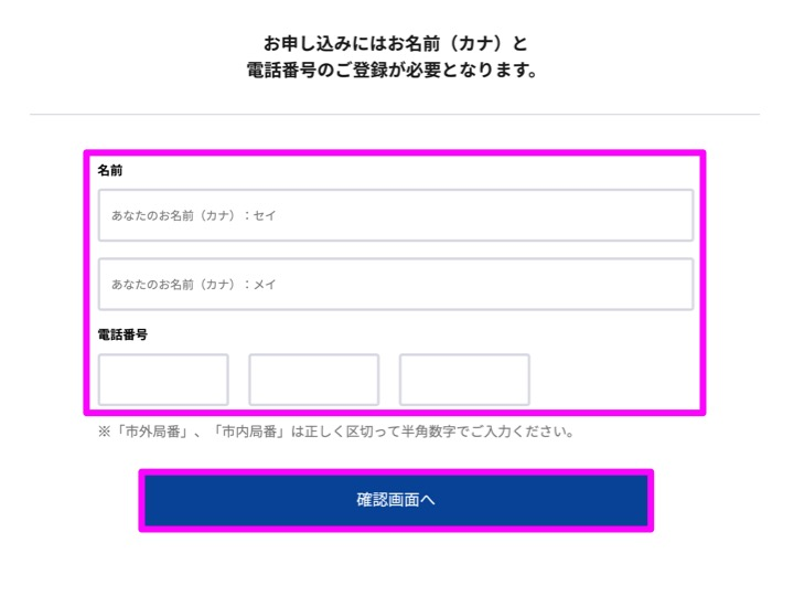 WOWOW解約申し込みには名前と電話番号が必要