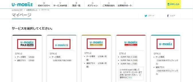 U-mobileの解約したいプランを選択