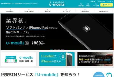 U-MOBILE(ユーモバイル)の解約方法|SIMの返却や違約金、電話番号について