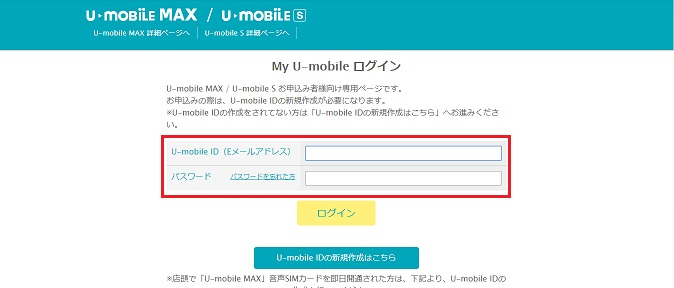 「U-mobili IDの新規作成はこちら」
