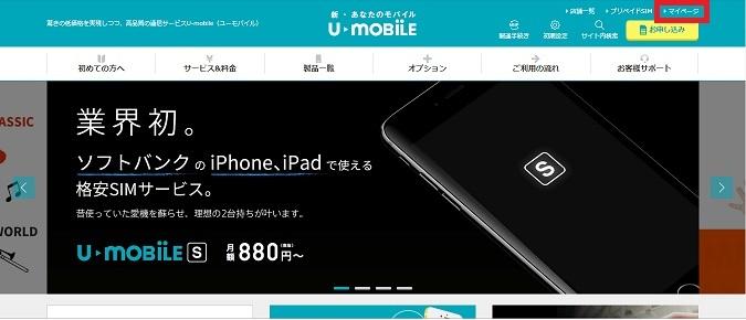 U-mobileの解約は公式ホームページから
