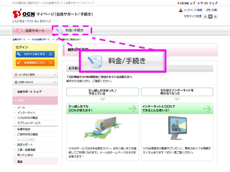 「料金/手続き」をクリックしてOCN SIMの解約手続きへ