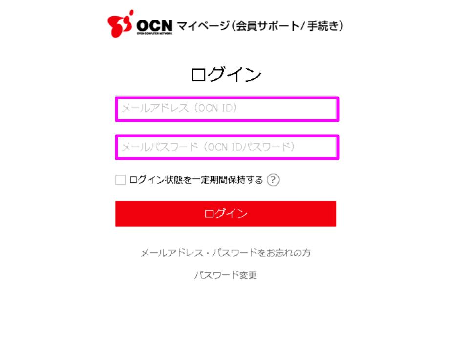 ocn マイページ(会員サポート/手続き)のログイン画面