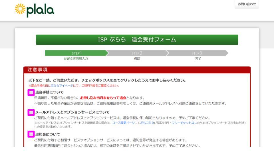 「ISP ぷらら 退会受付フォーム」へ移動