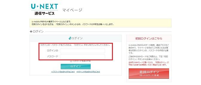 PREMIUMのログインページ