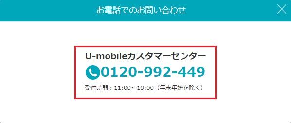 U-mobile SUPER解約用電話番号