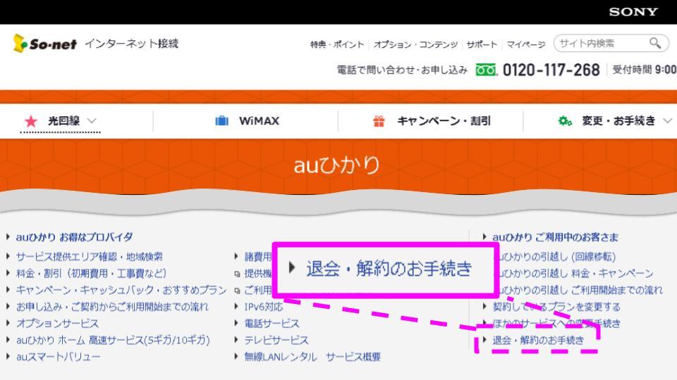 so-netの「退会・解約のお手続き」をクリック