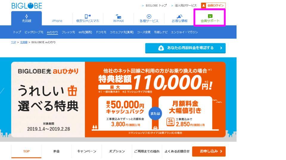 BIGLOBE 公式ホームページから「会員サポート」をクリック