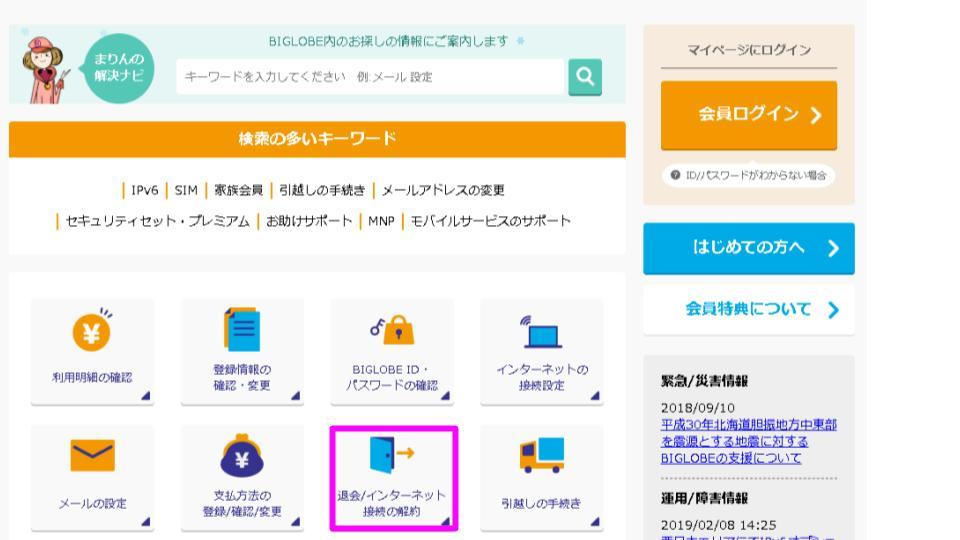 BIGLOBE「退会/インターネット接続の解約」をクリック