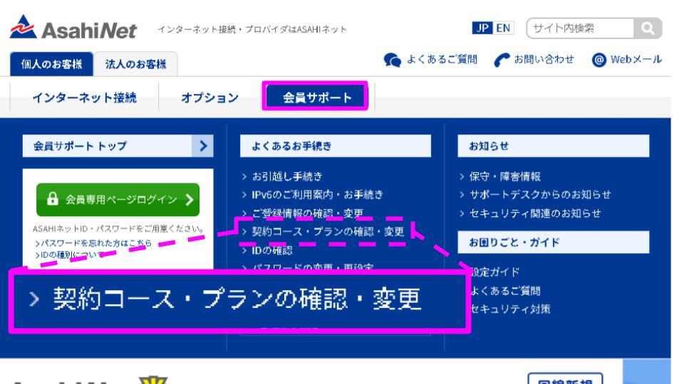 asahiネット公式サイトの「契約コース・プランの確認・変更」をクリック
