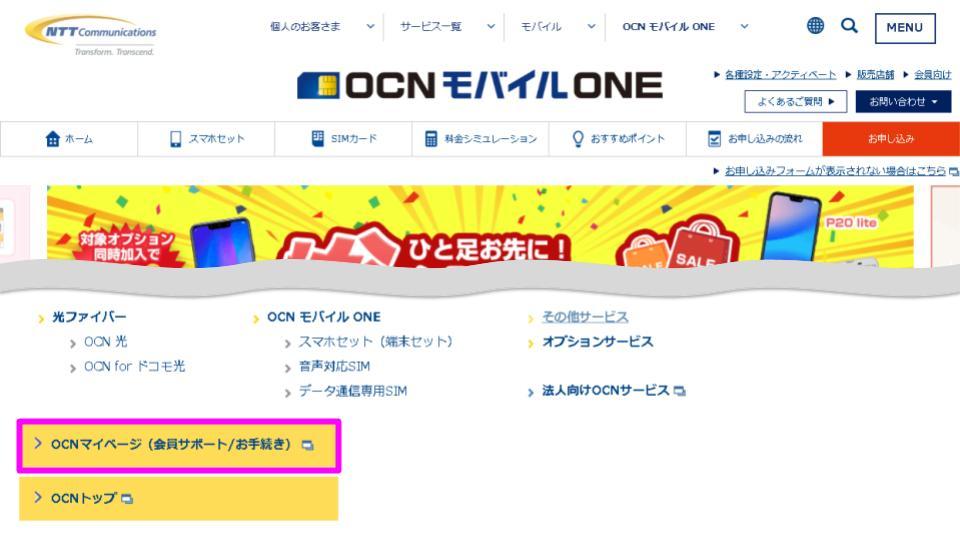 OCNモバイルONEの解約は公式サイトから