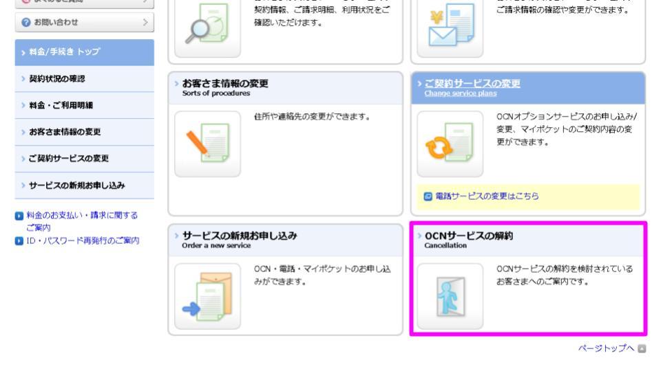 「ocnサービスの解約」をクリック