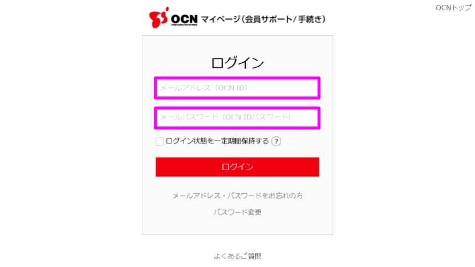 ocnマイページのログイン画面