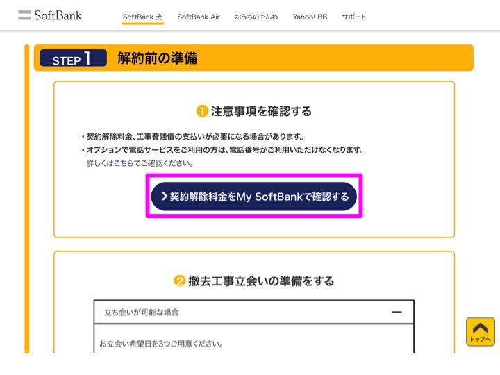 ソフトバンク光の解約に伴う支払いを「My SoftBank」で確認