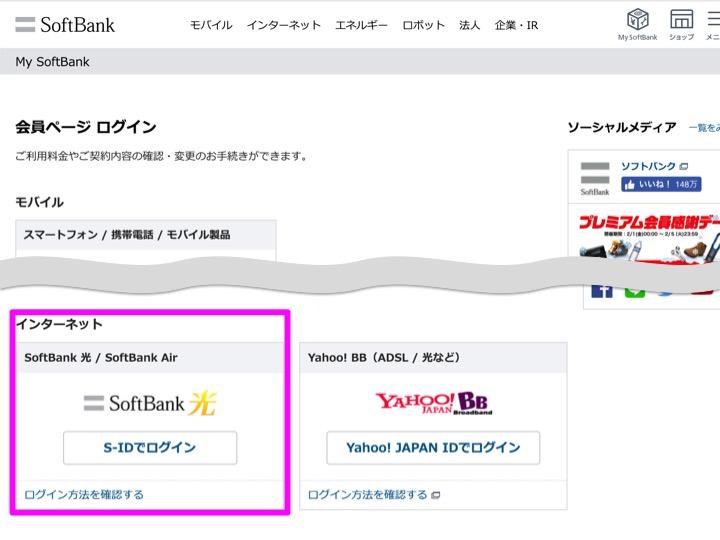 ソフトバンクのサービス一覧画面