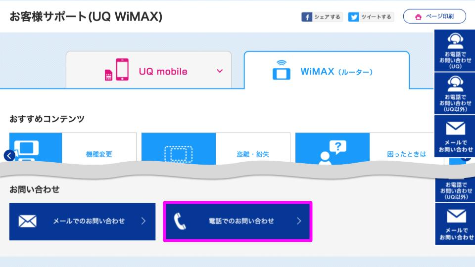 「お客さまサポート(UQ WIMAX)」から「電話でのお問い合わせ」を選択