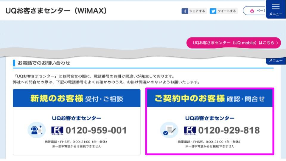 UQ WIMAXを解約するための電話番号