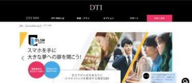 DTI SIMの解約方法|SIM返却先、返却キット、プラン変更等