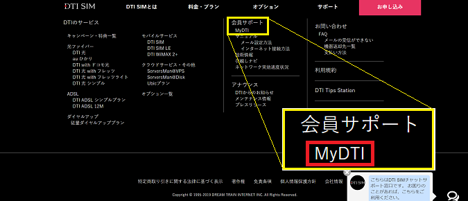 DTI SIM「会員サポート」内の「MyDTI」