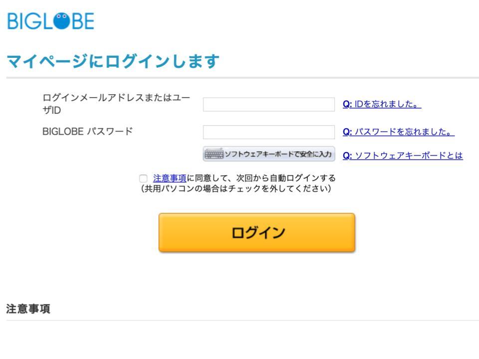 BIGLOBEマイページへログイン