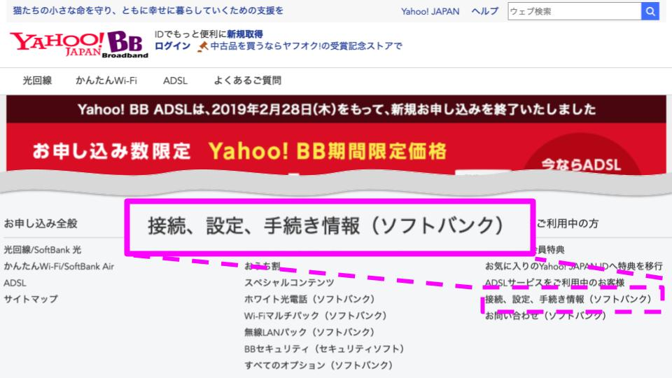 YAHOOBB(ヤフーBB)「接続・設定・手続き情報(ソフトバンク)」