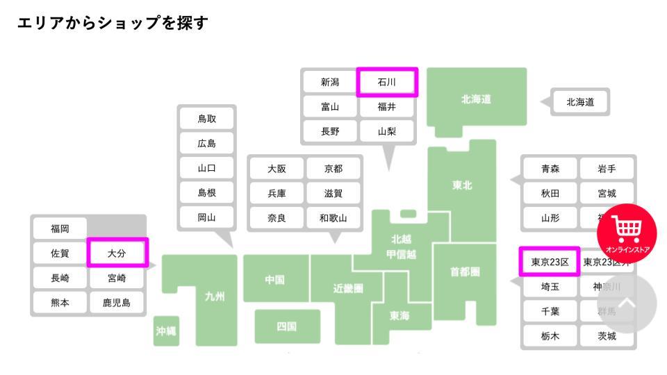 ワイモバイル(YMOBILE)都道府県を選択