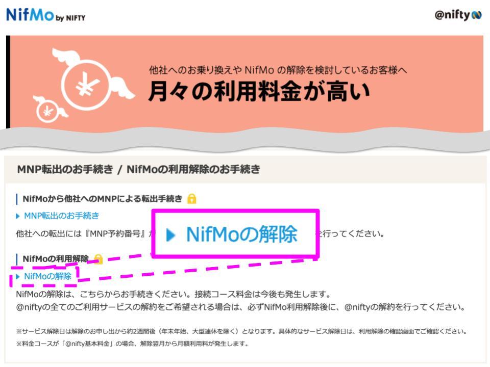 NIFMO(ニフモ)「▶︎NifMoの解除」