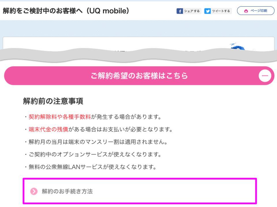 UQモバイルの「解約のお手続き方法」