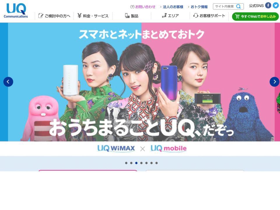 UQモバイルの公式のwebサイト