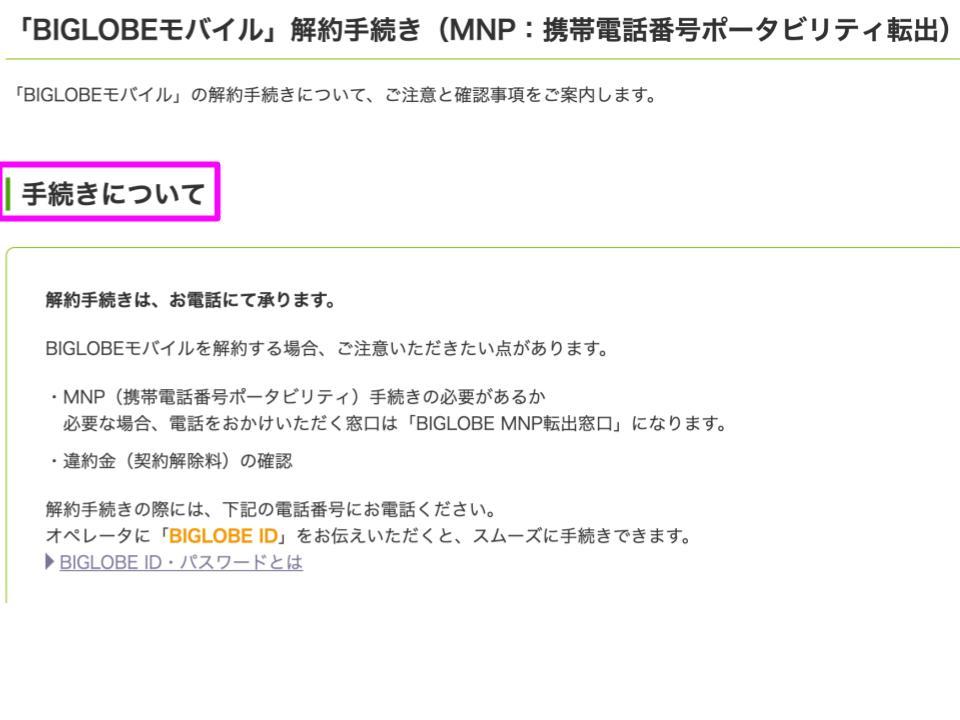 「BIGLOBEモバイル 解約手続き(MNP:携帯電話番号ポータビリティ転出)」