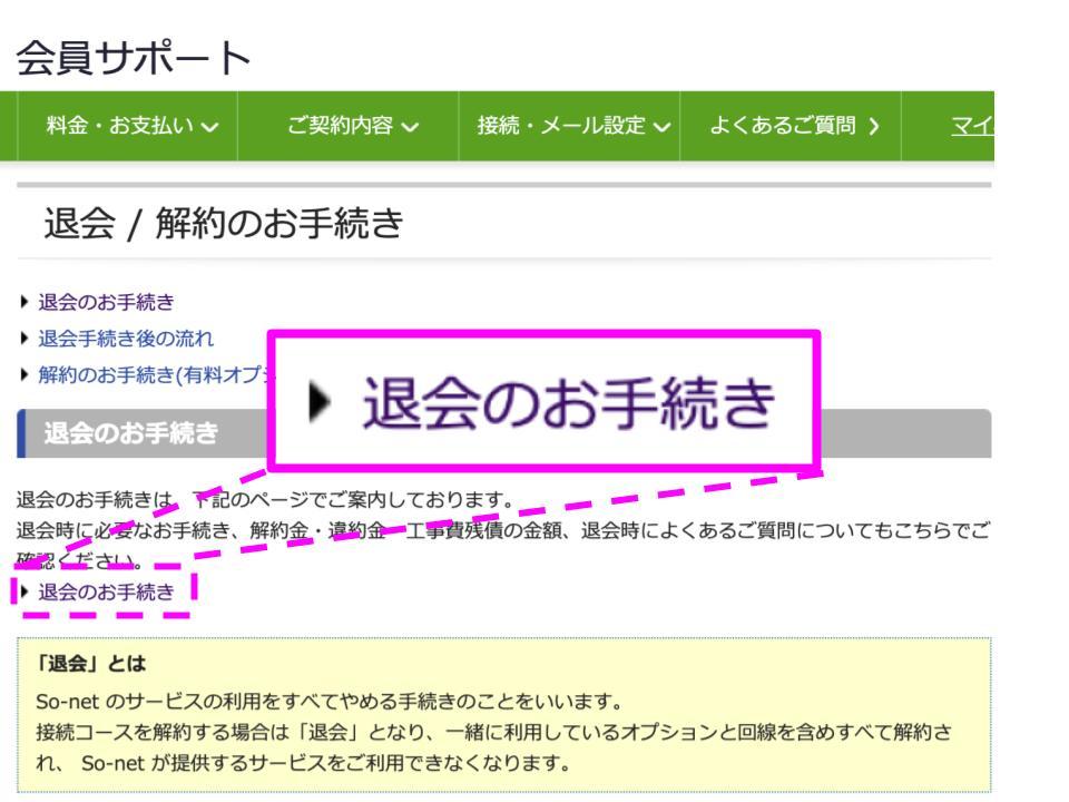 SO-NET光(ソネット光)「▶︎退会のお手続き」
