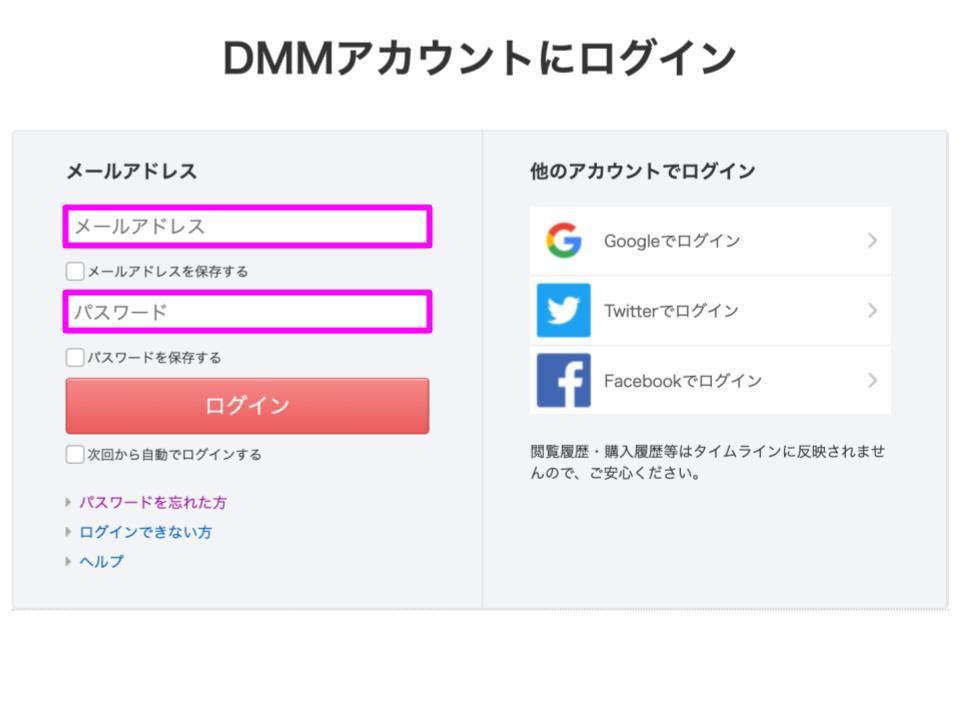DMMMOBILE(DMMモバイル)「DMMアカウントにログイン」
