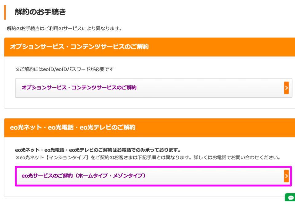 EO光「eo光サービスのご解約(ホームタイプ・メゾンタイプ)」