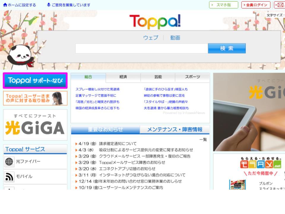 TOPPA(トッパ)「toppaサポート-なび」