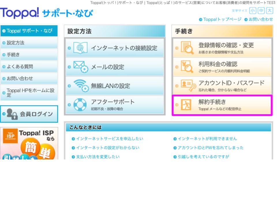 TOPPA(トッパ)「解約手続き(toppa! メールなどの配信停止)」